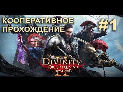 Divinity Original Sin 2 Совместное прохождение #1