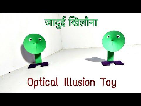 How To Make Illusion Toy   Amazing Optical Illusion Toy    Basic Craft