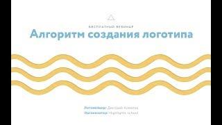 Алгоритм создания логотипа