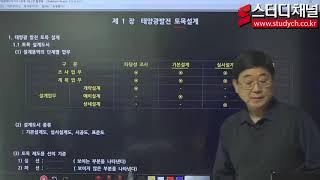[스터디채널] 신재생에너지기사 필기 이론 태양광발전 설…