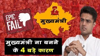 सचिन पायलट को क्यों नहीँ बनाया गया राजस्थान का मुख्यमंत्री, ये हैं 4 बड़ी वजह