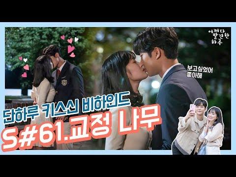 """[어하루TV] 키스신 비하인드 대공개! """"보고싶었어. 좋아해"""""""