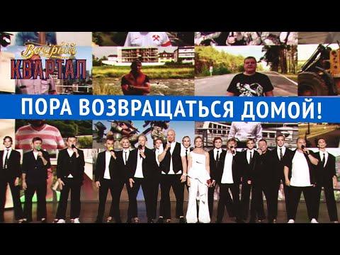 Песня посвящается всем украинцам, вернувшимся домой