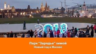 Смотреть видео Зарядье зимой. Отзывы. Новый год в Москве онлайн