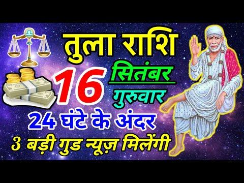 Tula Rashi 16 September 2021- Aaj Ka Tula Rashifal/तुला राशि 16 सितंबर गुरुवार/Libra Horoscope