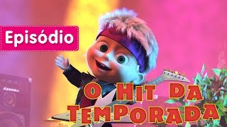 Video Masha e o Urso - O hit de temporada 🎸 (Episódio 29) Desenho animado novo 2017! download MP3, 3GP, MP4, WEBM, AVI, FLV Juni 2018