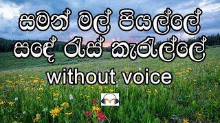 Saman Mal Piyalle karaoke (without voice) සමන් මල් පියල්ලේ