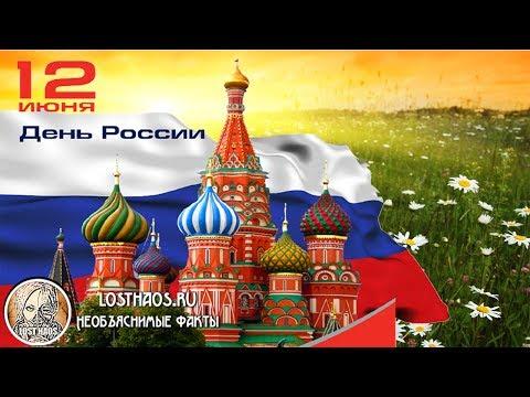 день россии число