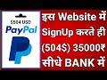 इस Website में SignUp करते ही 504$ (35000₹) सीधे Bank में मिलेंगे।