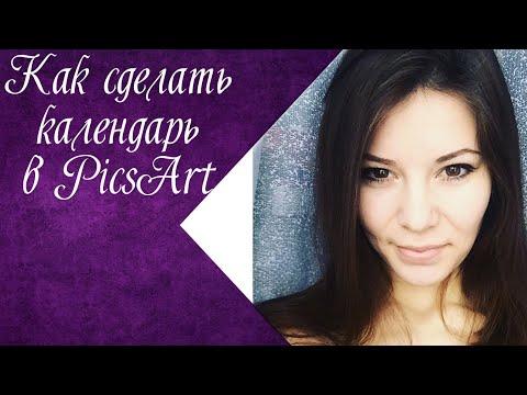 Как сделать календарь в программе PicsArt