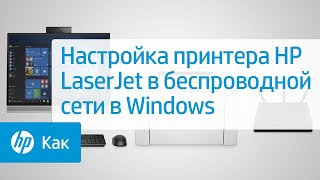 Налаштування принтера HP LaserJet в бездротової мережі в Windows