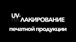 (UV)УФ-Лакирование печатной продукции в Алматы(, 2016-02-29T16:50:55.000Z)