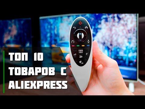 видео: ТОП 10 КРУТЫХ ТОВАРОВ НА aliexpress