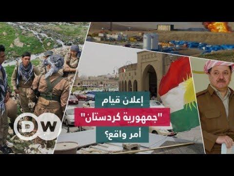 إعلان -جمهورية كردستان-، امر واقع؟ | السلطة الخامسة  - نشر قبل 7 ساعة