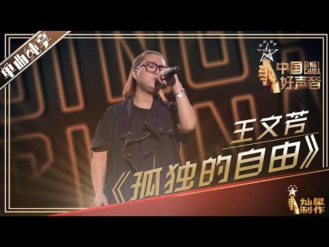 【纯享】王文芳《孤独的自由》【2019中国好声音】Sing!China EP4