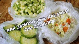 Как заморозить кабачки: Как заморозить кабачки на зиму: Заготовка кабачков на зиму рецепты
