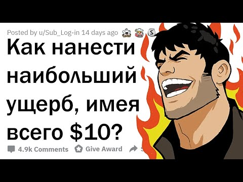 КАК РАЗРУШИТЬ МИР ПРИ ПОМОЩИ $10?