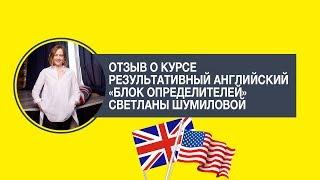 очень хорошие курсы английского языка в Москве! Видео отзывы