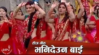 """Nepali Teej Song 2072/2015 Bhanideuna Bai By Devi Gharti Magar """"Teej Geet"""""""