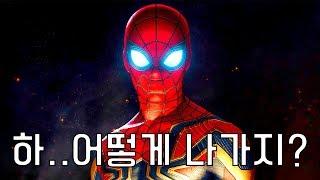 인피니티 워 이후 스파이더맨은 여기로 갔다!!, '스파이더맨 홈커밍2' 스토리유출!