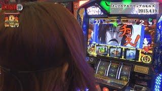 【BASHtv】 闘竜門 vol.369 《メッツスクエアーアップルヒルズ》 まりる☆ thumbnail