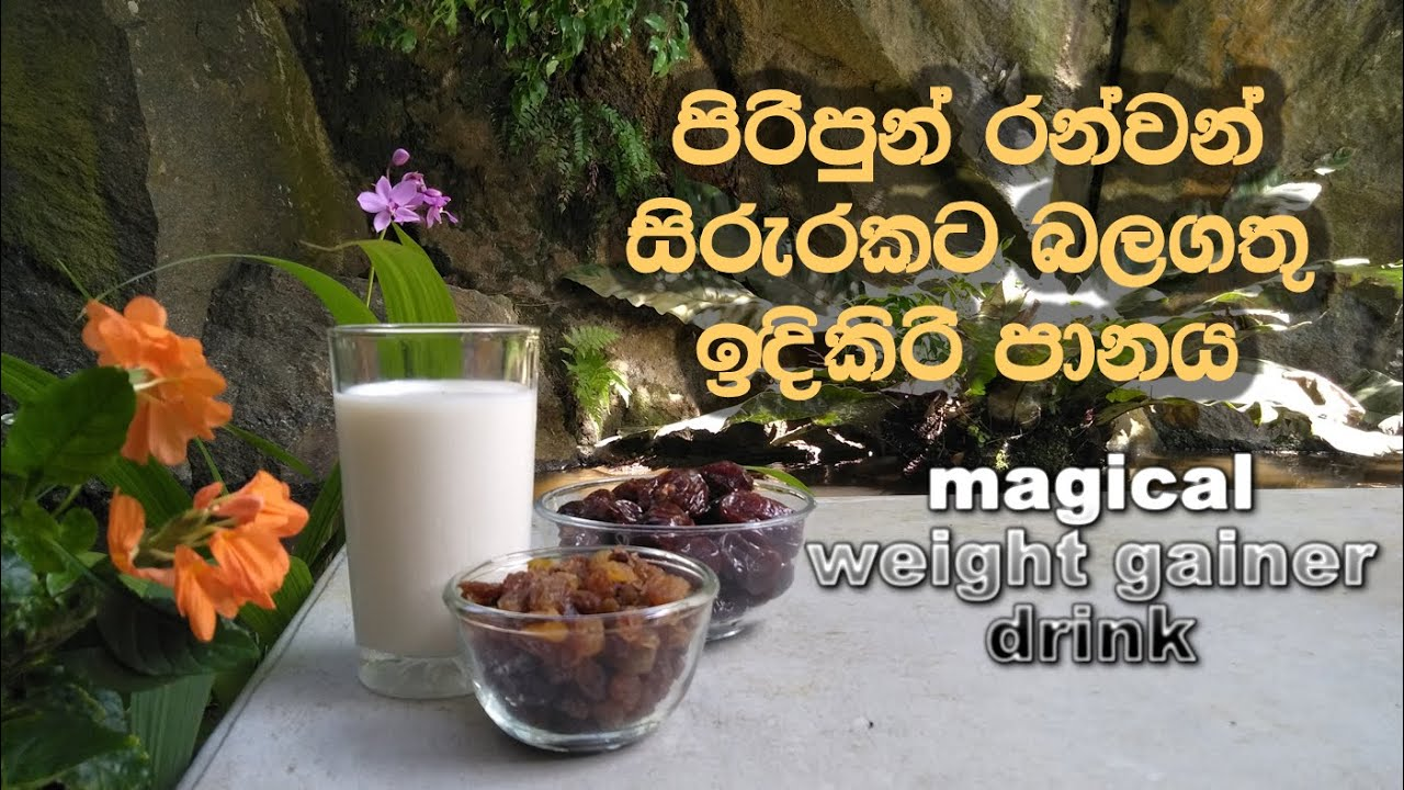 Download Magical IDIKIRI (ඉදිකිරි) drink for healthy weight gain /Really  Amazing Drink