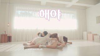 [Crush On] 여자친구 GFRIEND - 해야(SUNRISE) | COVER DANCE | KPOP