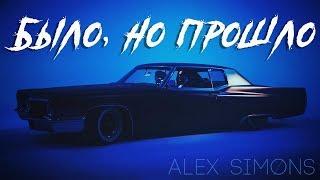Смотреть клип Alex Simons - Было, Но Прошло