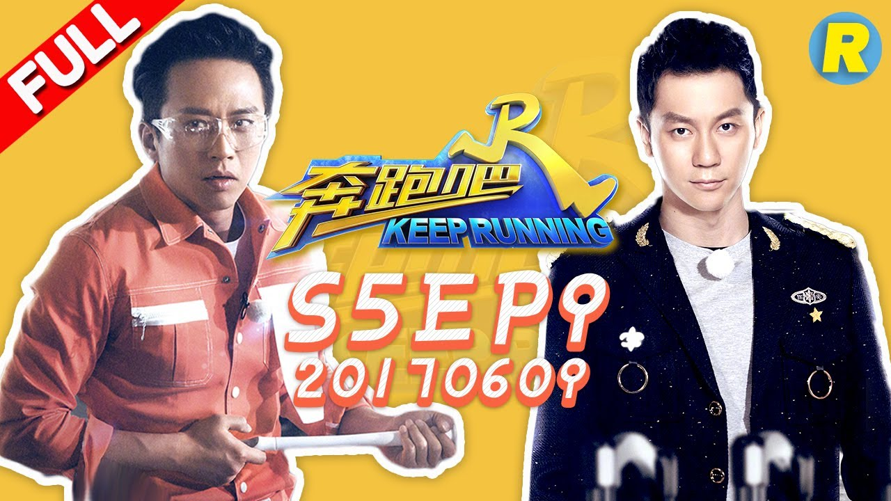 【ENG SUB FULL】Keep Running EP 9 20170609 [ ZhejiangTV HD1080P ]