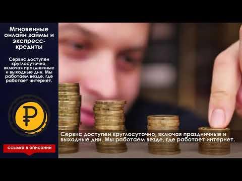 Быстрый займ на карту онлайн, на карту онлайн без отказов, быстрый займ на карту срочно