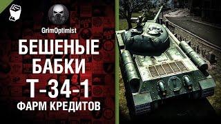Бешеные бабки №53: фарм на Т-34-1 - от GrimOptimist [World of Tanks]