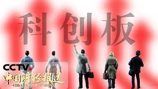 《中国财经报道》 20190726 17:00| CCTV财经