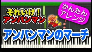 やなせたかしさんのアニメ、それいけアンパンマンでおなじみの子どもの歌、ドリーミングさんが歌う「アンパンマンマーチ」をピアノ初心者でも簡単に弾けるように耳コピして ...
