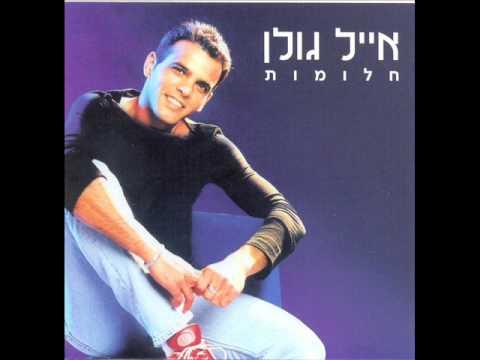 אייל גולן מחרוזת זה לא חלום Eyal Golan