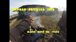 Первая рыбалка 2019 | готовлю мясо на углях | HD