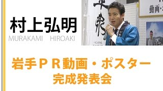 【村上弘明】 岩手PR動画・ポスター完成発表会