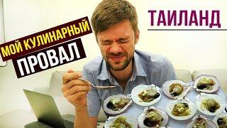 Еда в Тайланде - Саше не понравилась моя стряпня🤧 Где поесть на Патонге 🌴