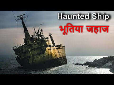 Top 10 Real Ghost Ships that Still Hunt at the Seas