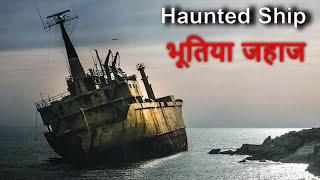 10 भूतिया जहाज जो आज भी  समुद्र में घूमता है |10 Real Ghost Ships that Still Hunt at the Seas