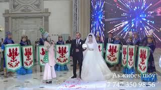 Новинка Выход невесты и жениха Хит 2018  Акжибек шоу (+7 747 350 98 56)