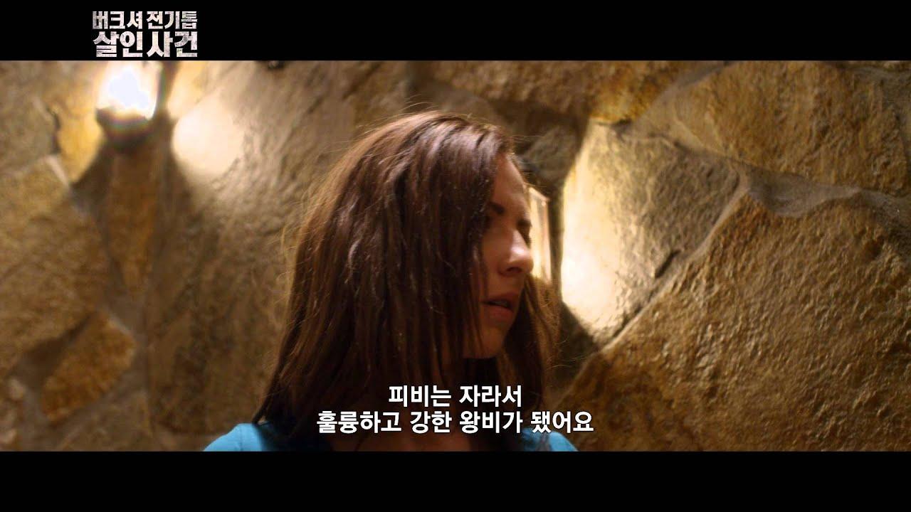 예고편버크셔전기톱살인사건 - YouTube