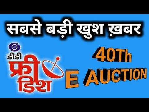Dd Free Dish 40th E AUCTION Ab Aayenge New TV CHANNEL