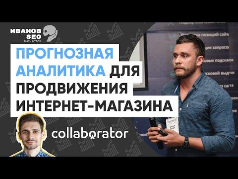 Дмитрий Иванов: Прогнозная аналитика и важные факторы для продвижения интернет-магазина