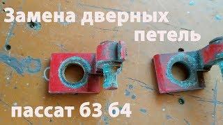 ЗАМЕНА ДВЕРНЫХ ПЕТЕЛЬ VW PASSAT B3 B4