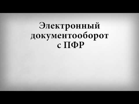 Электронный документооборот с ПФР
