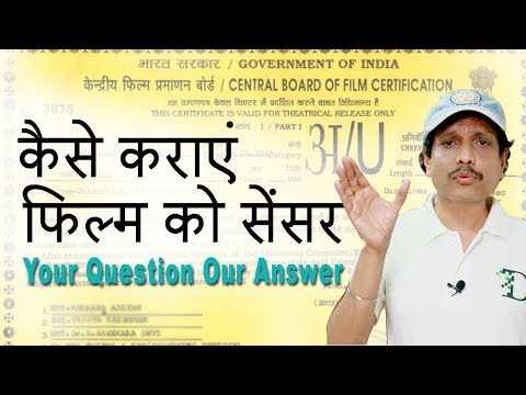 How to Get Censor Certification  - You Question We Answer by Samar K Mukherjee ( Digifilming )