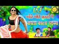 Gore Gore Mukhde Pe Kala Kala Chashma - Dj Shubham   Vishal Sonwane - Akash   Marathi Dj Song