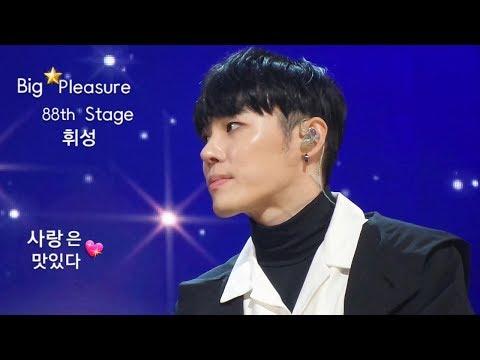 [2017.12.10] 휘성(Wheesung)THE STAGE Big Pleasure 88th stage(사랑은 맛있다♡)