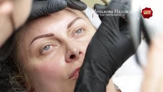 Пудровые брови Архитектура бровей Желаемый результат Несмываемый макияж Брови надолго