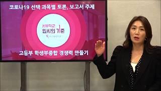 코로나19 선택 과목별 토론, 보고서 주제_학생부 경쟁…
